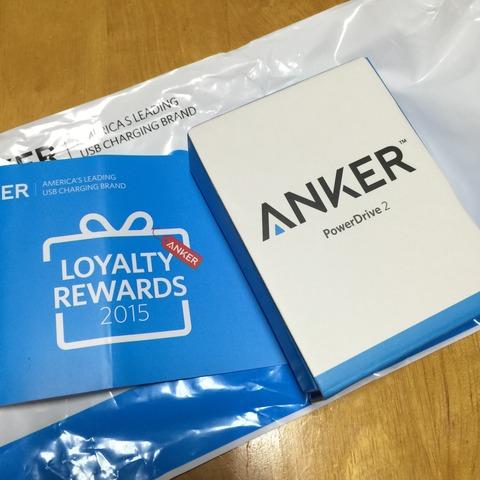 Ankerで3個以上買い物してたらもらえるプレゼント届いたよ