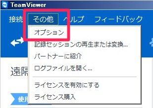 TeamViewerの設定を見直しました(追記)