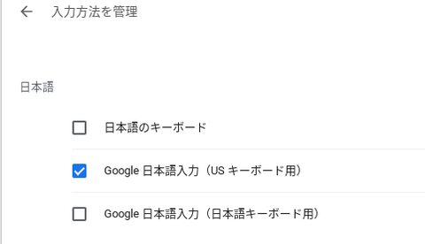 C100PA で日本語入力ができなくなったよ(解決)