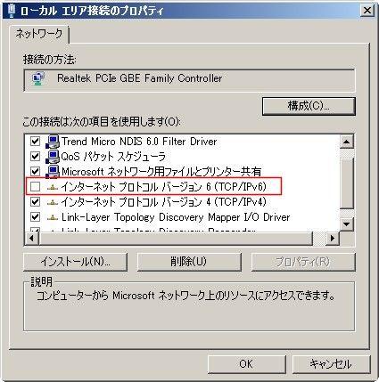 TeamViewerが遅いときもIPV6が鬼門かも