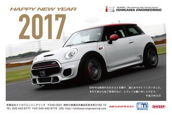 newyearcard2017mini