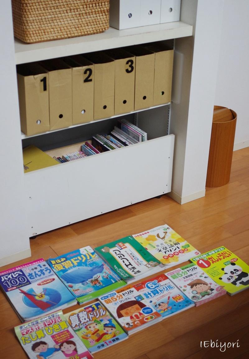 子供の家庭学習での葛藤 : iebiyori 鹿児島 整理収納アドバイザー