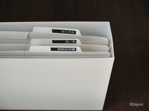 無印・ファイルボックス2