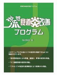 逆食福辻04