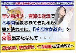 逆食福辻01