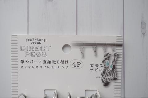 201901_洗濯物干し5