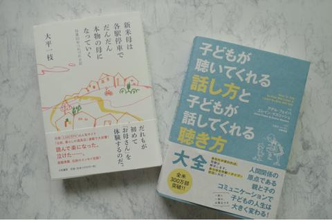 201908_子育て本おススメ2冊