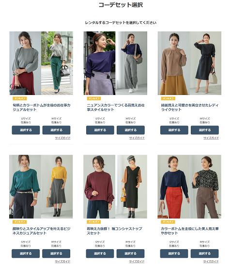202001_ファッションレンタル1