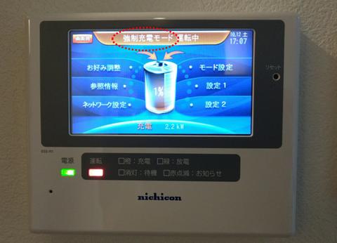201910_蓄電池強制充電2