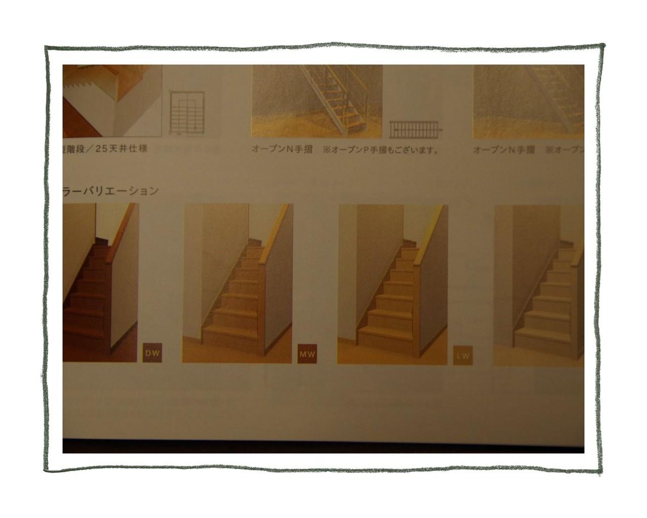 ハイム階段1