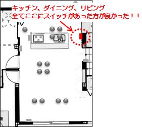 入居後考察_LDK照明配置6