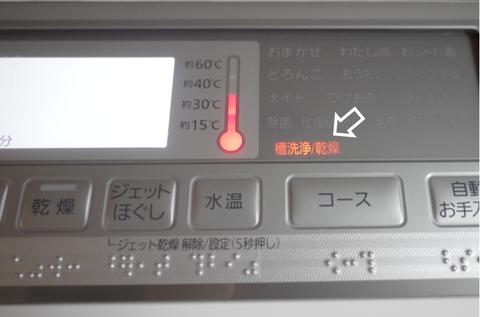 201911_洗濯機お手入れ5