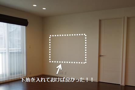 入居後考察_リビング1