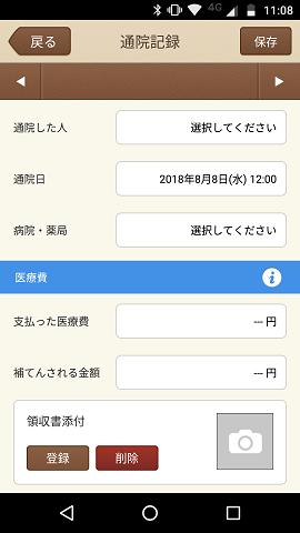 201808_通院ノート2