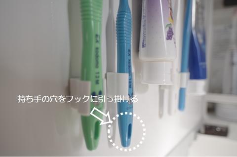 201803_歯ブラシ収納6