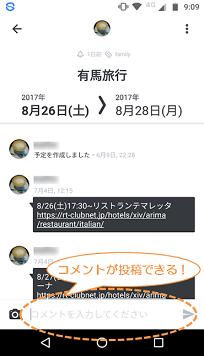 201710_タイムツリー2