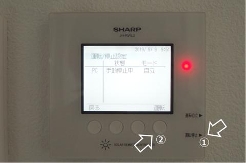 201909_太陽光蓄電池1