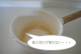 ミルクパン3