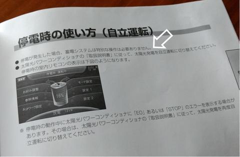 201810_停電時操作1