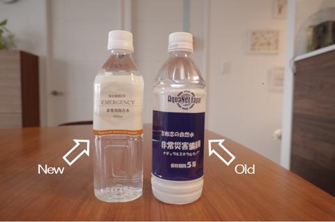 201803_備蓄飲料水1