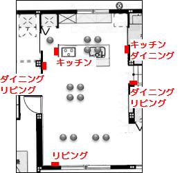 入居後考察_LDK照明配置4