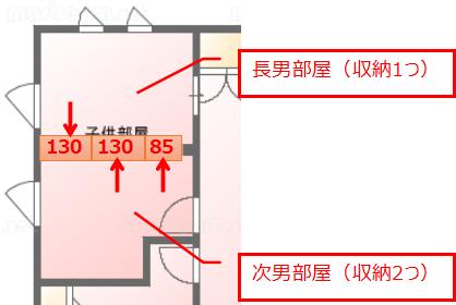 202101_個室化後子供部屋3