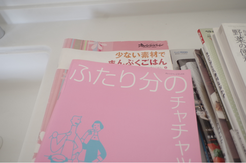 201901_レシピ本整理4