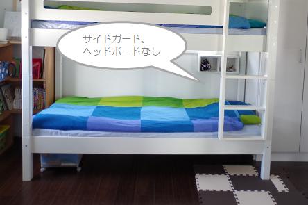 二段ベッド_1609_05