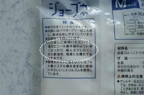 201909_ゴム手袋_ジョーブネ5