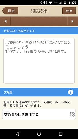 201808_通院ノート3