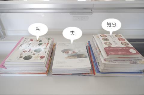 201901_レシピ本整理3