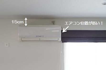 入居後考察。エアコンのコンセント位置について。 : いえ ...