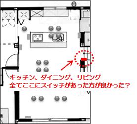入居後考察_LDK照明配置5