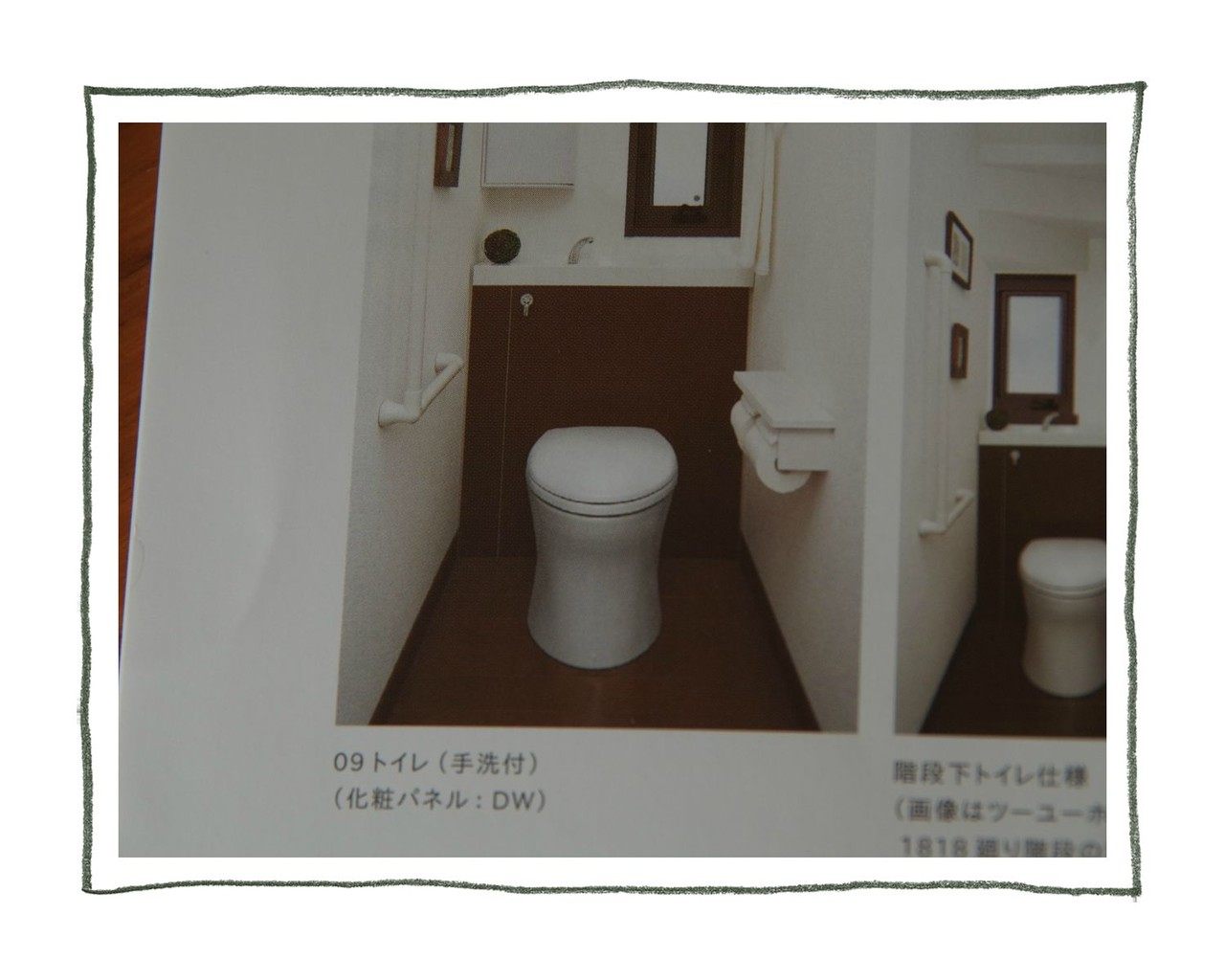 標準トイレ