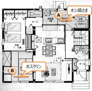 室内物干し1階