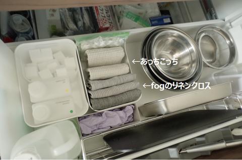201911_食器用ふきん6