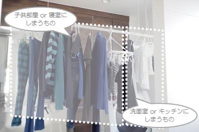 201701_洗濯動線_6