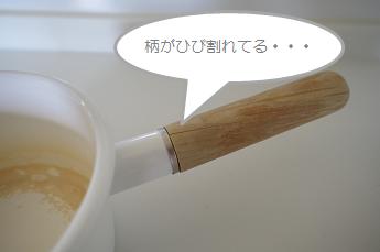ミルクパン2