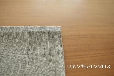 201710_ふきん検証8