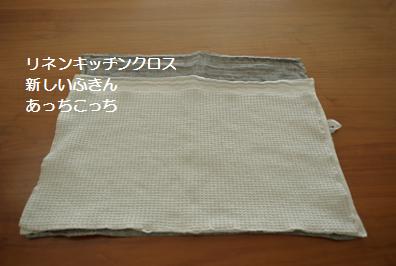 201710_ふきん検証2