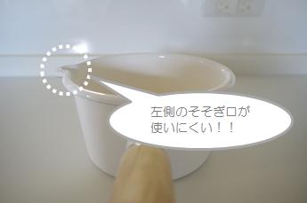 ミルクパン4
