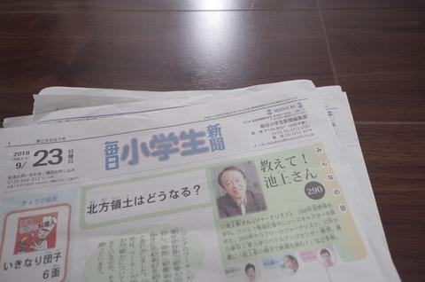 201809_新聞入れ5