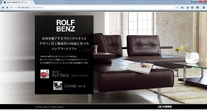 ロルフベンツwebサイト