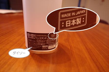 201611_無印&ダイソー_7
