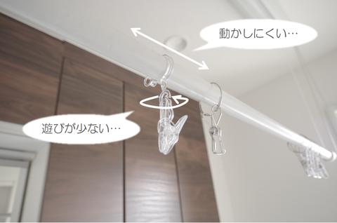 201901_洗濯物干し14