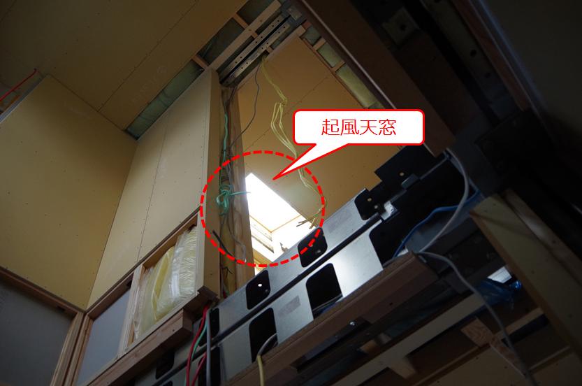 0211_建物内部_起風天窓