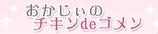 banner_okaji.jpg