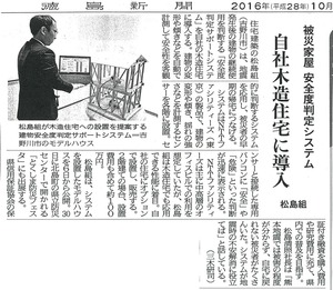 徳島新聞20161025