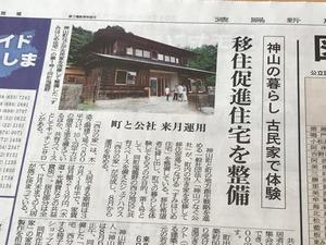 徳島新聞20170730