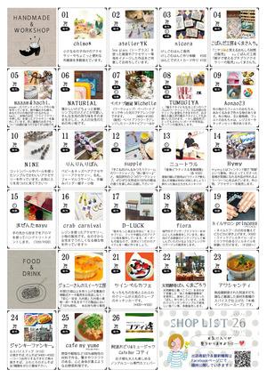 ママフェス2018(裏)最終-[更新済み]